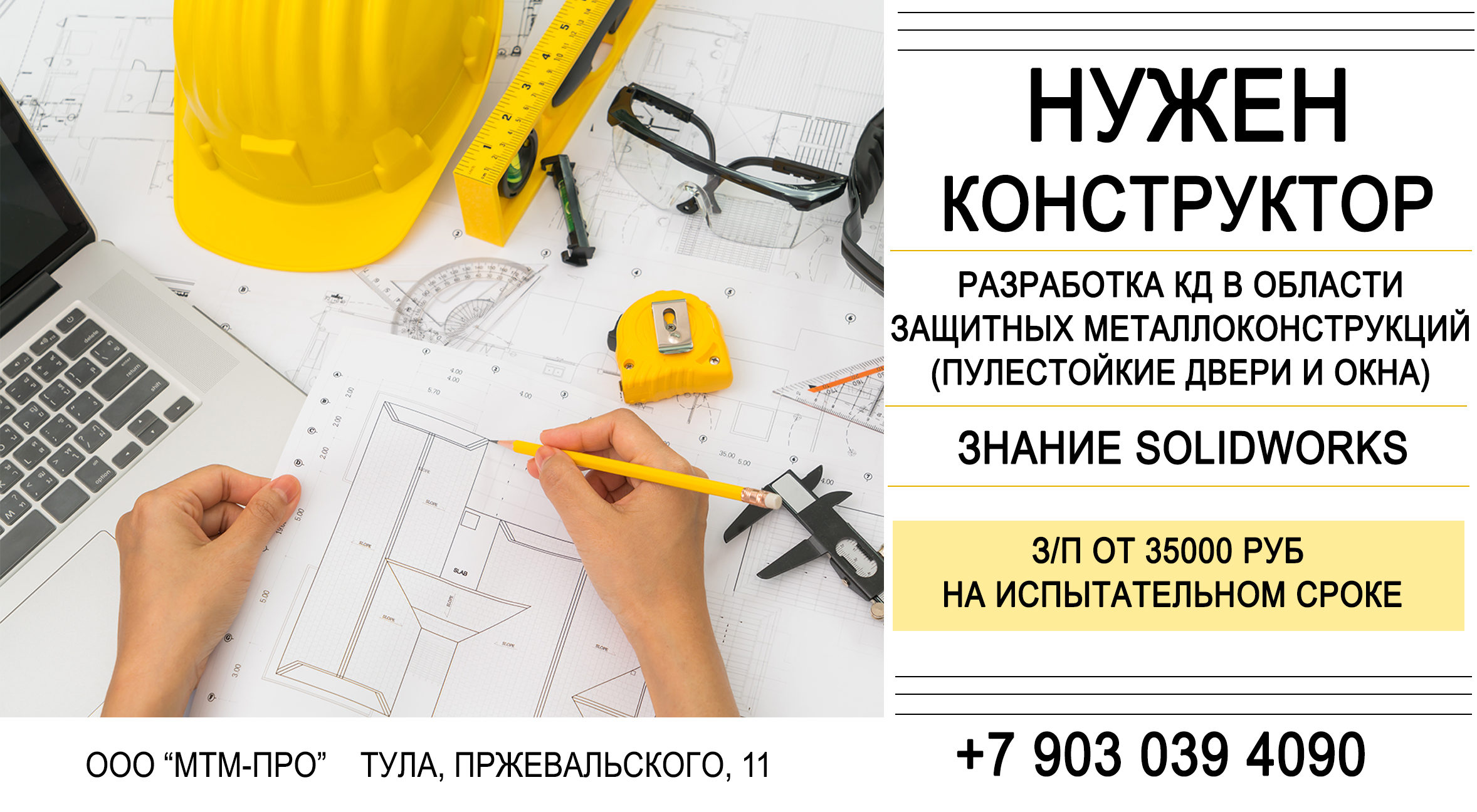 конструктор в МТМ-ПРО