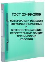 https://mtm-pro.ru/wp-content/uploads/2017/03/GOST23499-2009-160x219.jpg