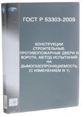 https://mtm-pro.ru/wp-content/uploads/2017/03/GOST53303-2009-160x226.jpg