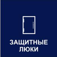 Люки взломостойкие серии КАЛИПСО МТМ-ПРО