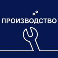 https://mtm-pro.ru/wp-content/uploads/2017/03/Proizvodstvo-200x200.jpg
