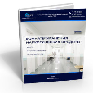 https://mtm-pro.ru/wp-content/uploads/2017/03/Storage-room-of-drugs-300x300.jpg