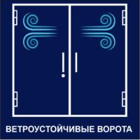 Ветроустойчивые ворота МТМ-ПРО