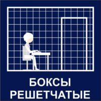 https://mtm-pro.ru/wp-content/uploads/2017/03/boksy-resh-200x200.jpg