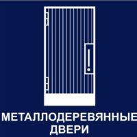 https://mtm-pro.ru/wp-content/uploads/2017/03/metalloderevdveri-200x200.jpg