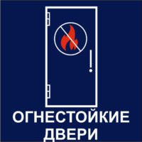 https://mtm-pro.ru/wp-content/uploads/2017/03/ognest-dveri-200x200.jpg