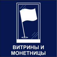 https://mtm-pro.ru/wp-content/uploads/2017/03/vitriny-200x200.jpg