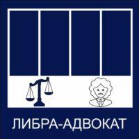 https://mtm-pro.ru/wp-content/uploads/2017/04/ЛИБРА-адвокат-200x200.jpg
