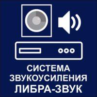 https://mtm-pro.ru/wp-content/uploads/2017/04/Libra-zvuk-200x200.jpg