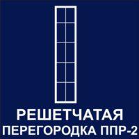https://mtm-pro.ru/wp-content/uploads/2017/04/PPR-2-200x200.jpg
