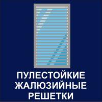 https://mtm-pro.ru/wp-content/uploads/2017/04/PUL-zhal-resh-200x200.jpg