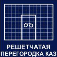 https://mtm-pro.ru/wp-content/uploads/2017/04/Peregorodka-KAZ-200x200.jpg