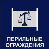 https://mtm-pro.ru/wp-content/uploads/2017/04/Perilnye-ograzhdeniya-200x200.jpg