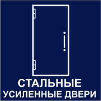 https://mtm-pro.ru/wp-content/uploads/2017/04/STAL-YSIL-DVERI-200x200.jpg