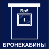 https://mtm-pro.ru/wp-content/uploads/2017/04/bronekabina-br5-200x200.jpg