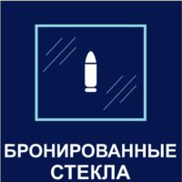 https://mtm-pro.ru/wp-content/uploads/2017/04/bronirovannye-stekla-200x200.jpg