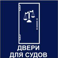https://mtm-pro.ru/wp-content/uploads/2017/04/dveri-dluy-sydov-200x200.jpg