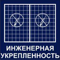 https://mtm-pro.ru/wp-content/uploads/2017/04/ingenernaya-ykreplennost-200x200.jpg