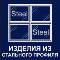https://mtm-pro.ru/wp-content/uploads/2017/04/izdeliya-iz-st-pr-200x200.jpg