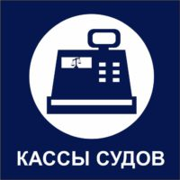 https://mtm-pro.ru/wp-content/uploads/2017/04/kassy-sydov-200x200.jpg