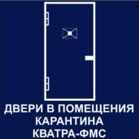 Двери в помещения карантина ФМС