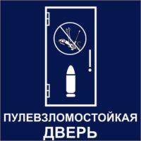https://mtm-pro.ru/wp-content/uploads/2017/04/pulevalom-dver-200x200.jpg