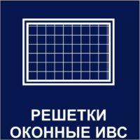 https://mtm-pro.ru/wp-content/uploads/2017/04/reshetki-okonnye-ivs-200x200.jpg