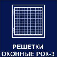 https://mtm-pro.ru/wp-content/uploads/2017/04/reshetki-okonnye-rok-3-200x200.jpg