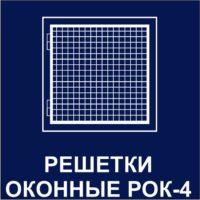 https://mtm-pro.ru/wp-content/uploads/2017/04/reshetki-okonnye-rok-4-200x200.jpg