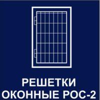 https://mtm-pro.ru/wp-content/uploads/2017/04/reshetki-okonnye-ros-2-200x200.jpg