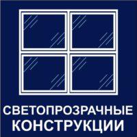 https://mtm-pro.ru/wp-content/uploads/2017/04/svetoprozr-konstr-200x200.jpg