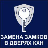 https://mtm-pro.ru/wp-content/uploads/2017/04/zamena-zamkov-200x200.jpg
