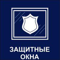 https://mtm-pro.ru/wp-content/uploads/2017/04/zaschitnyeokna-200x200.jpg