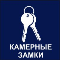 https://mtm-pro.ru/wp-content/uploads/2017/08/kamzamki-200x200.jpg