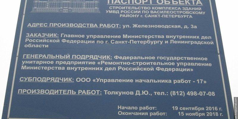Комплекс зданий УМВД России по Василеостровскому району г.Санкт-Петербурга