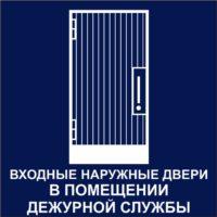 https://mtm-pro.ru/wp-content/uploads/2019/05/DVER-pom-dezh-200x200.jpg