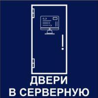 https://mtm-pro.ru/wp-content/uploads/2019/05/dveri-serv-200x200.jpg
