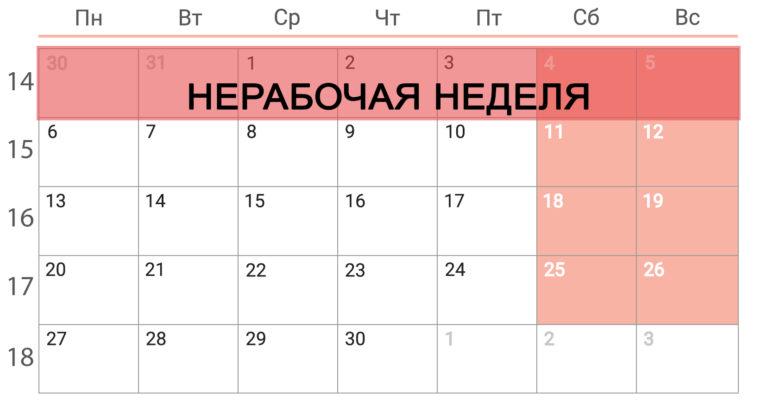"""нерабочая неделя в ООО """"МТМ-ПРО"""""""