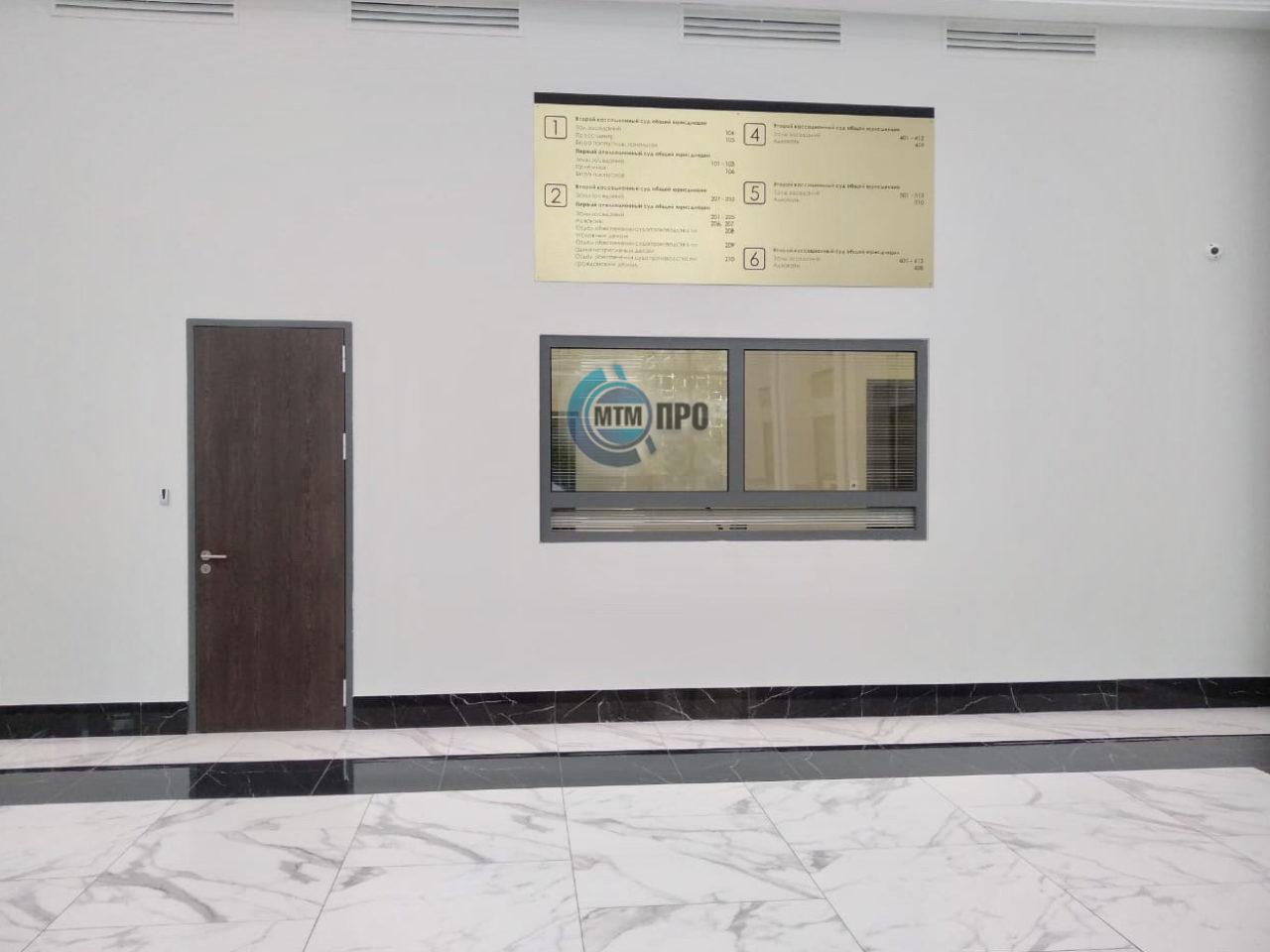 Бюро пропусков в суде